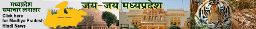 Latest Madhya Pradesh News by www.prativad.com, MP News Streaming online