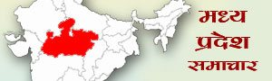 Madhya Pradesh NEWS, Latest MP News